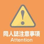 日本同人誌創作注意事項