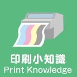 【印刷知識】封面特殊加工:局部上光篇(PART1)