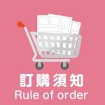 日本同人誌印刷-榮光服務流程與說明