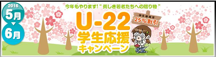 201605_u22_b