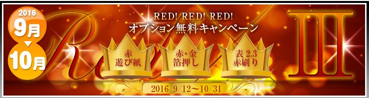 201610_red3_b