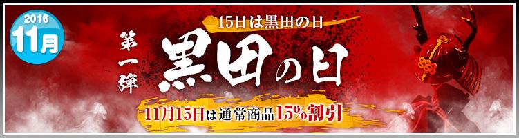 201611_kuroda1_b
