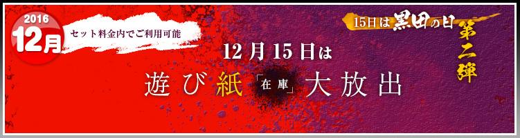 201612_kuroda2_b