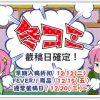 【截稿日情報】Comic Market 93 截稿情報公開!